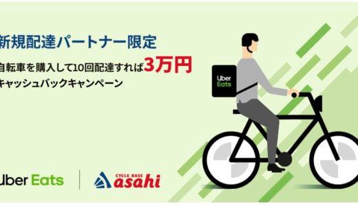 新規配達パートナー、Uber Eatsとサイクルベースあさひのキャンペーンで配達10回したら3万円!