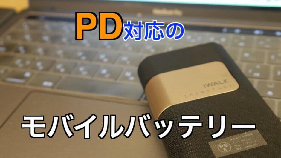 PD充電対応のモバイルバッテリー